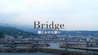 Bridge 橋にかけた想い 90秒でわかる三井住友建設