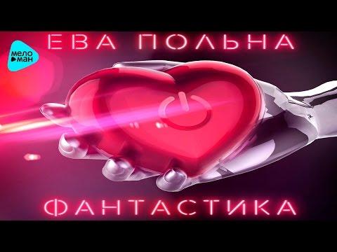 Ева Леонидовна Польна – тема