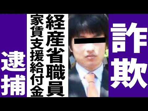 家賃支援給付金詐欺でキャリア官僚の経産省職員逮捕!?その手口を暴きます。