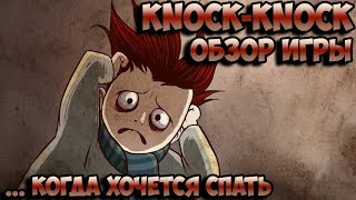 Обзор Knock-Knock | Бессоница убивает!
