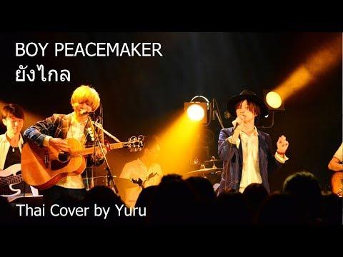 ยังไกล - BOY PEACEMAKER  [Thai Cover by Yuru]