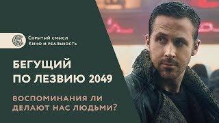 «Бегущий по лезвию 2049». Воспоминания ли делают нас людьми? [Перевод]