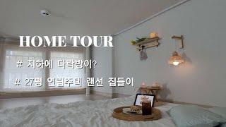 HOME TOUR | 홈 투어 | 좁은 집 인테리어 |…