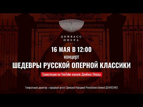 Шедевры русской оперной классики