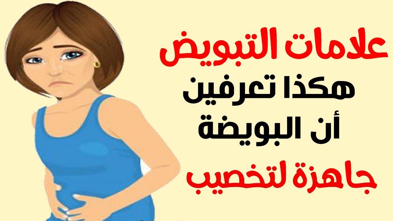 علامات التبويض هكذا تعرفين أن البويضة جاهزة للتخصيب لزيادة فرص الحمل بسرعة Youtube