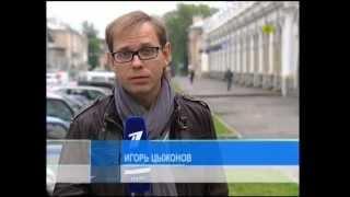 Смотреть видео 1 канал Санкт-Петербург Новости 04.09.2012, 08:05 онлайн
