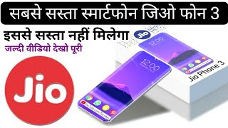 Jio Phone 3 | Price - ₹1500 | BOOK NOW, First look and Unboxing.
