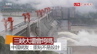 三峽大壩會不會垮?中國網友精闢分析:重點不是設計