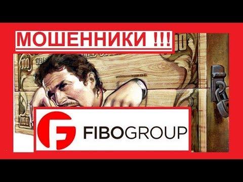 Фибо Форекс отзыв о кабальном договоре между трейдером-лохом и мошенниками Fibo Group