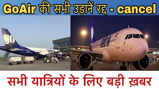 All GoAir flights canceled, two flights of IndiGo arrive late airlines