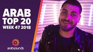 TOP 20 ARABIC SONGS (WEEK 47, 2018): Mohamed El Majzoub, DJ Hamida, Ali Jassim & more!