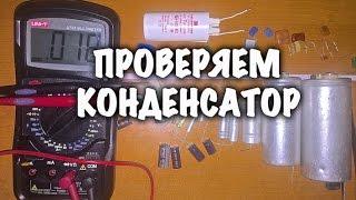 видео Сколько по времени держит ток конденсатор?