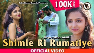 Latest Pahari Video Song 2019 | Shimle Ri Rumatiye by Sanjay Sautha | PahariGaana Records