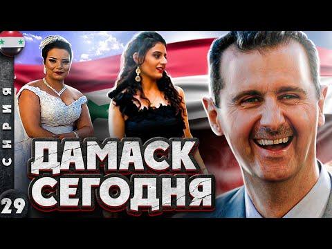 СИРИЯ. ДАМАСК сегодня
