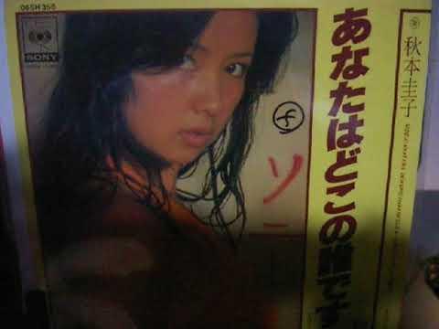 秋本圭子 あなたはどこの誰ですか