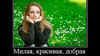 Демотиваторы прикольные про девушек