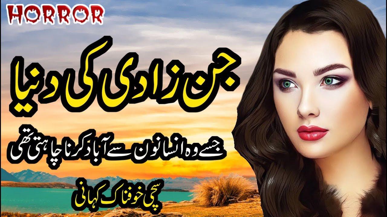 Jinzadi Ki Duniya Jisay Wo Insanon Se Abad Karna Chahti Thi || Horror Story || Ek Sachi Kahani