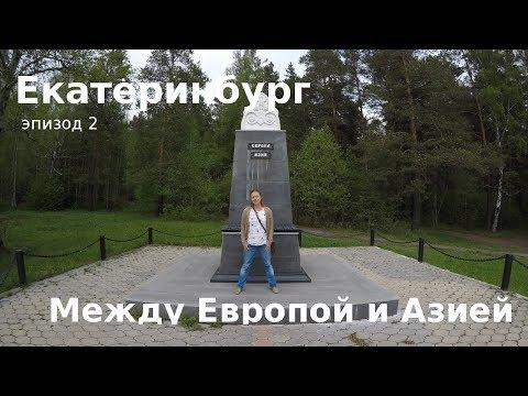 #42 Россия, Екатеринбург, эпизод 3: Между Европой и Азией
