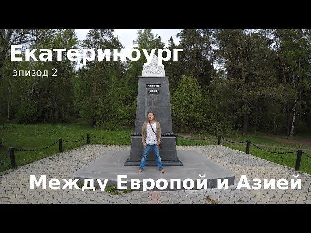 #42 Россия, Екатеринбург: Между Европой и Азией