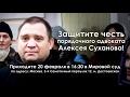 Избиение адвокатов в России становится нормой?