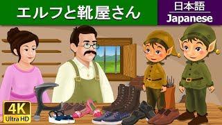 エルフと靴屋さん | 昔話 | おとぎ話 | 子供 寝る| 4K UHD |日本のおとぎ話