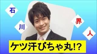 声優の石川界人さん、緑川光さん、櫻井孝宏さんのおもしろトーク! 石川...