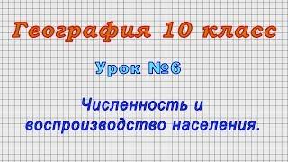 География 10 класс (Урок№6 - Численность и воспроизводство населения.)