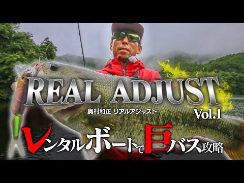 Download Vish 奥村和正REAL ADJUST[リアルアジャスト]vol.1「レンタルボートで巨バス攻略」