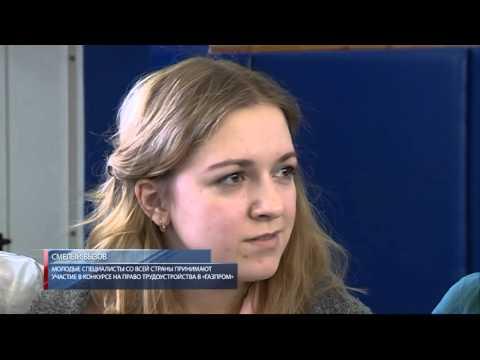 Молодые специалисты со всей страны принимают участие в конкурсе на право трудоустройства в «Газпром»