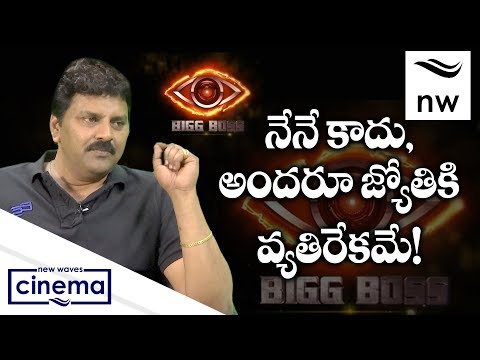 Sameer Reacts On Actress Jyothi Comments || Bigg Boss Telugu TvShow || New Waves