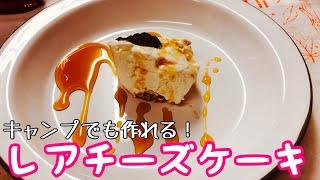 レアチーズケーキ|Hyper Camp Creators Channelさんのレシピ書き起こし