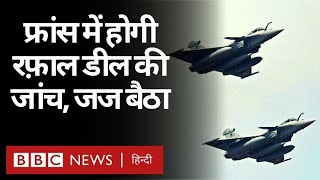 Rafale Deal की Criminal Enquiry करेगा France, India में Political हड़कंप (BBC Hindi)