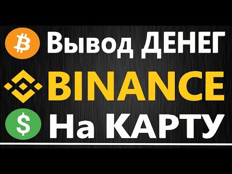 Вывод денег (криптовалюты) с биржи Binance Бинанс на банковскую карту без комиссии. P2P на Binance