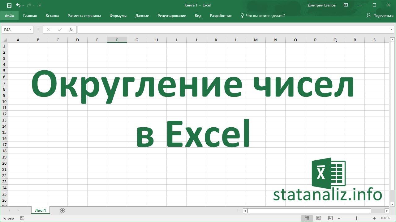 Округление чисел в Excel