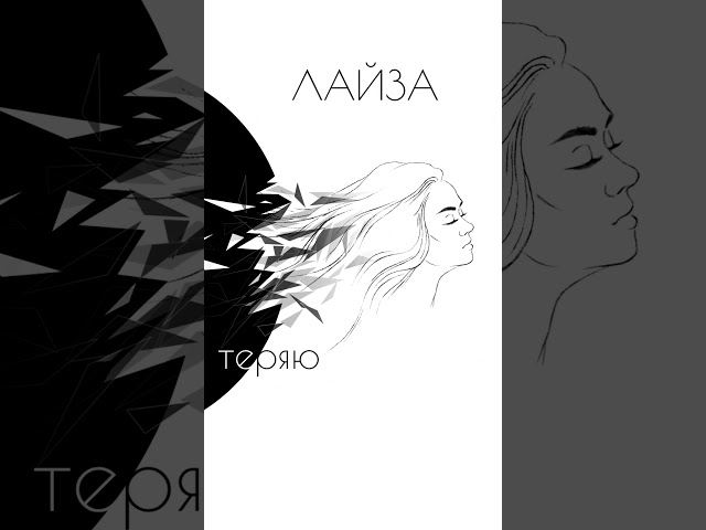 Лайза - Теряю (official audio)