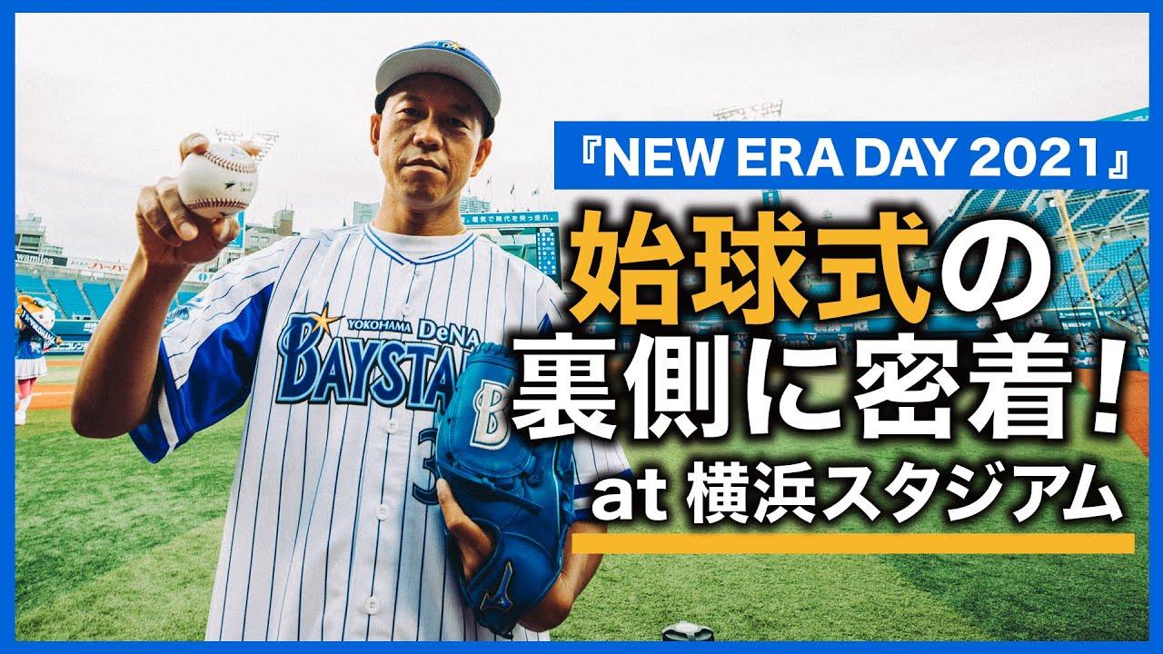 SAMI-T始球式の裏側に密着!「NEW ERA DAY 2021」at 横浜スタジアム