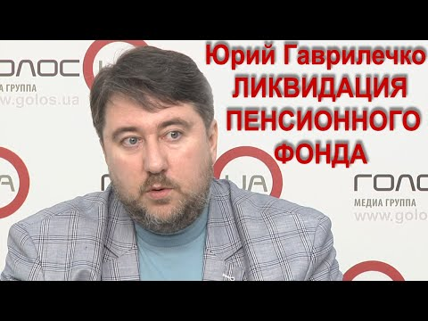 Юрий Гаврилечко. О ликвидации Пенсионного фонда в Украине