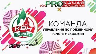 КВК Управління по підземному ремонту свердловин - 2019 Фестиваль Ліги ПАТ «Татнафта»