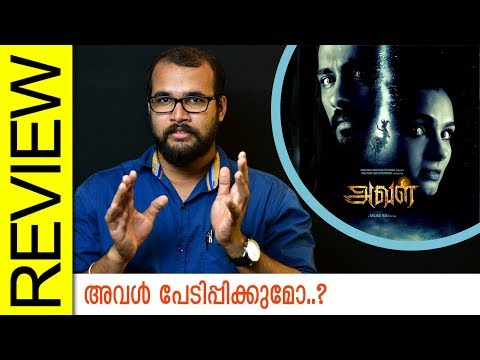 Aval Tamil Movie Review by Sudhish...