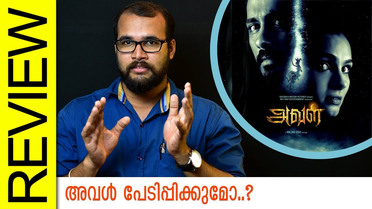 Aval Tamil Movie Review by Sudhish Payyanur | Monsoon Media