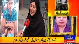 Gambar cover Army Public School Martyrs Mothers Special ll Muhammad Aizaz Khan ll ROZE NEWS