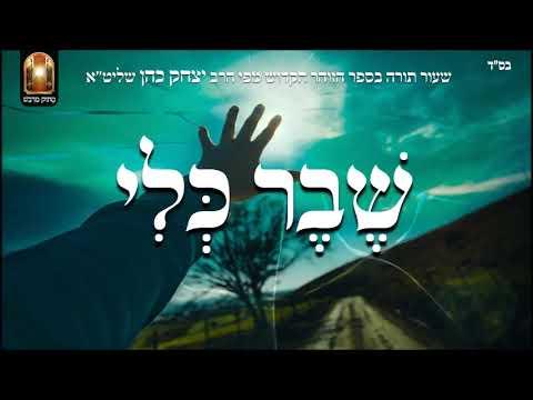 שבר כלי   שיעור תורה בספר הזהר הקדוש מפי הרב יצחק כהן שליטא