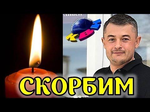 Ему было всего 36 лет. Не стало известного КВН-щика - Тимур Гайдуков
