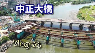 台北中正橋 施工進度 Vlog #4 2021/7/17