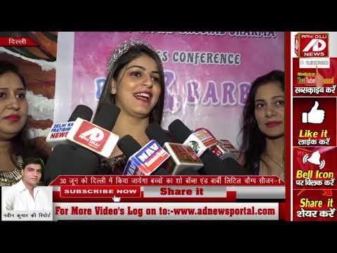 बॉब एंड बार्बी लिटिल चेम्प सीज़न - 1 का आयोजन 30 जून को दिल्ली में