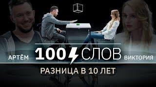 100 слов | Артем + Виктория | КУБ