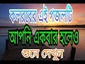 Tomar Name Tomar Gane Bangla Gojol By Kalarab