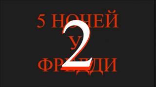 5 ночей у фредди 2 трейлер