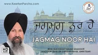 Sadh Sangat Asthan JagMag Noor Hai | Bhai Sukhwant Singh | Darbar Sahib | Full HD Audio