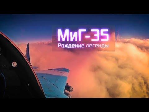 Военная Приемка. Миг-35.